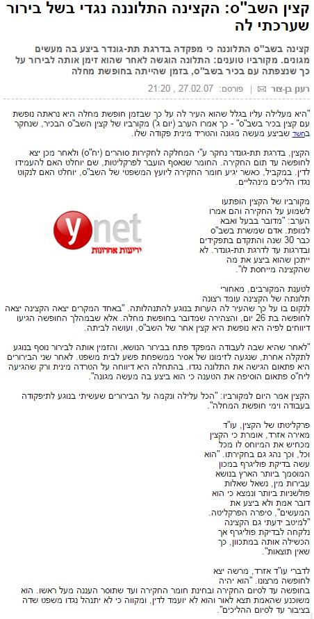 """עו""""ד מאירה אזרד - מתוך Ynet"""